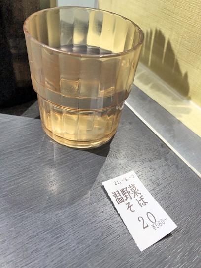 210403豊太郎温野菜そば半券.jpg