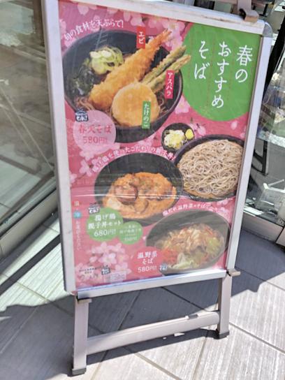 210403豊太郎温野菜そば看板.jpg