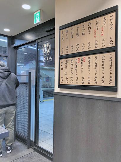 210404小諸北千住店内メニュー.jpg