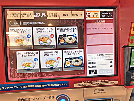 210414なか卯豊洲券売機2.jpg