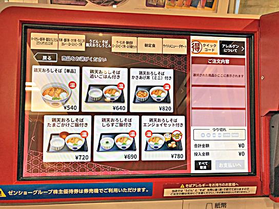 210414なか卯豊洲券売機3.jpg