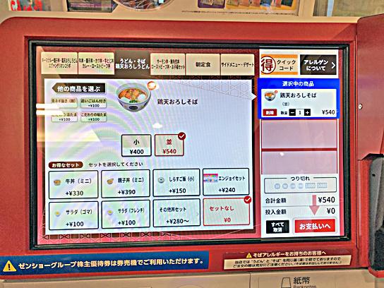 210414なか卯豊洲券売機4.jpg