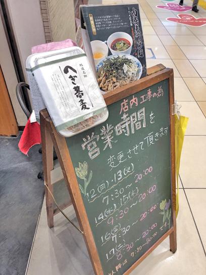 210416越後そば東京駅へぎ蕎麦.jpg