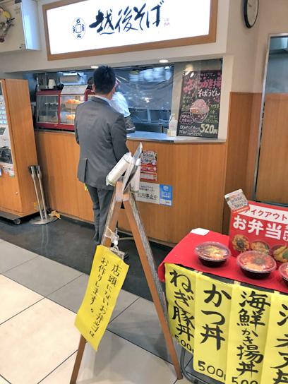 210416越後そば東京駅店頭.jpg