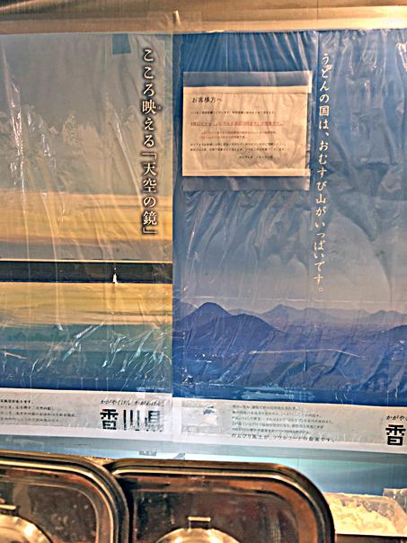 210417やんま御茶ノ水短縮営業.jpg