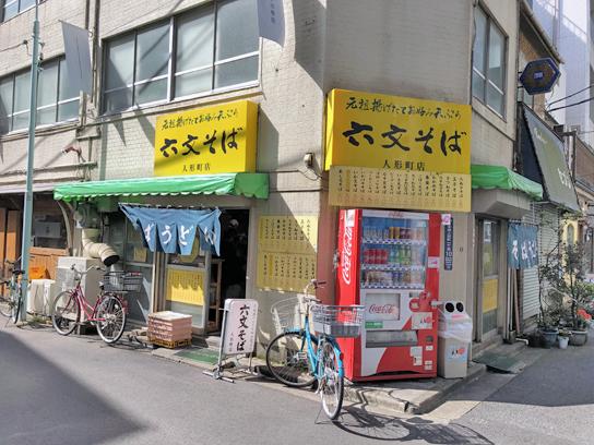 210419六文人形町店.jpg