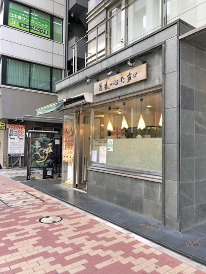 210420たすけ八重洲店.jpg