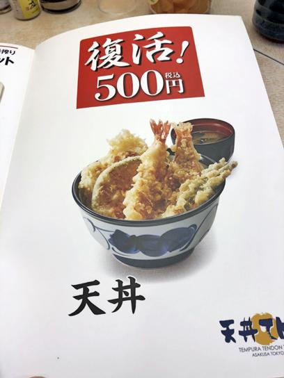 210420てんや築地復活天丼.jpg