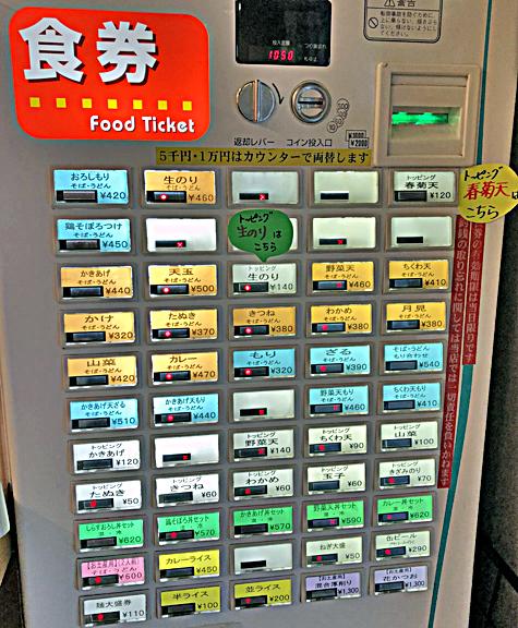 210422そばよし日本橋券売機.jpg