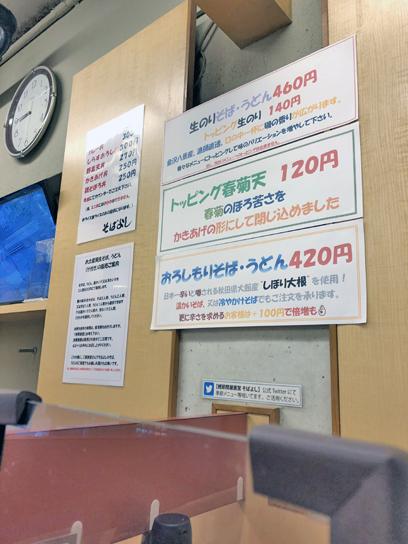 210422そばよし日本橋店内メニュー.jpg
