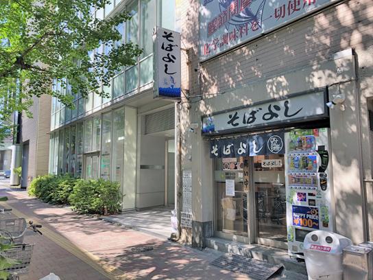210422そばよし日本橋本店.jpg