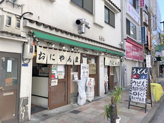 210423おにやんま新橋店.jpg