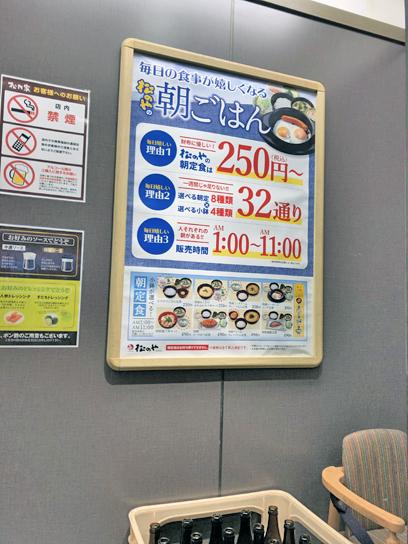210424松のや朝ごはんメニュー.jpg