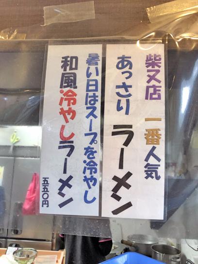 210425三松柴又ラーメン2種.jpg