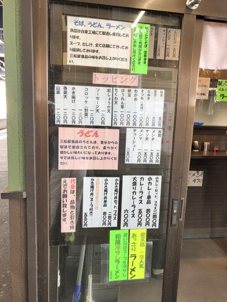 210425三松柴又外メニュー1.jpg