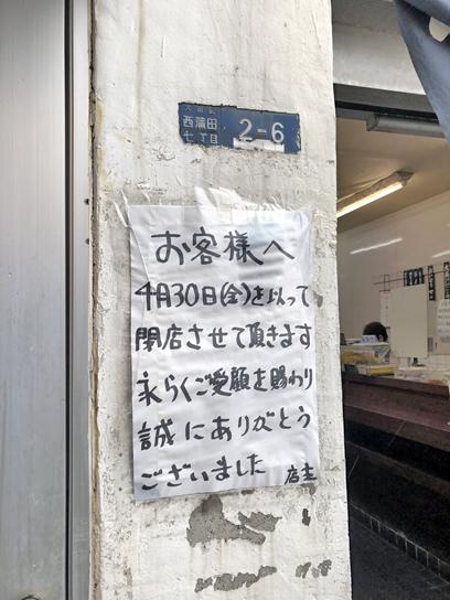 210429みよし庵閉店お知らせ.jpg