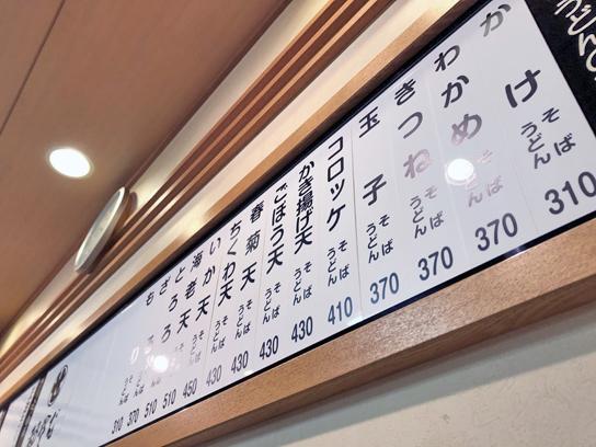 210430都そば日比谷店内メニュー.jpg