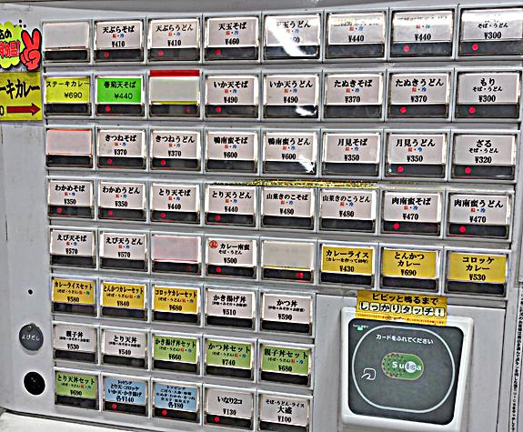 210502新田毎券売機.jpg
