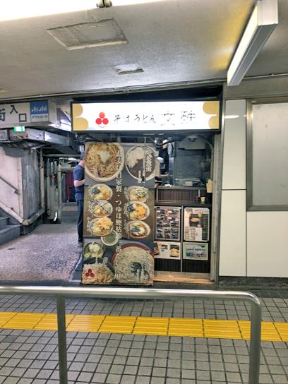 210509文殊浅草店2.jpg