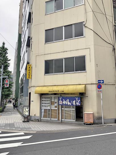 210511そばのスエヒロ八丁堀店.jpg