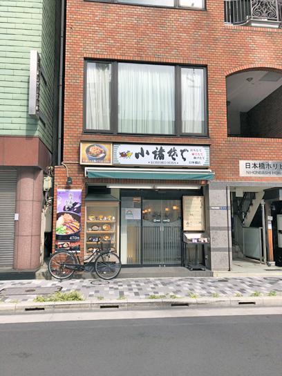 210512小諸そば日本橋店.jpg