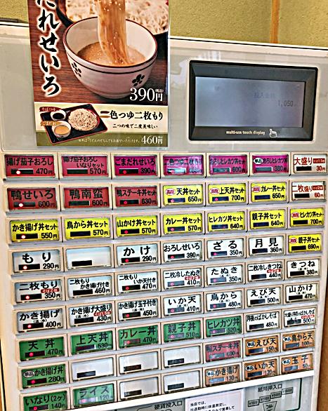 210512小諸日本橋券売機.jpg
