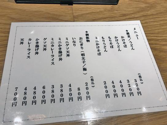 210513一久メニュー蕎麦.jpg