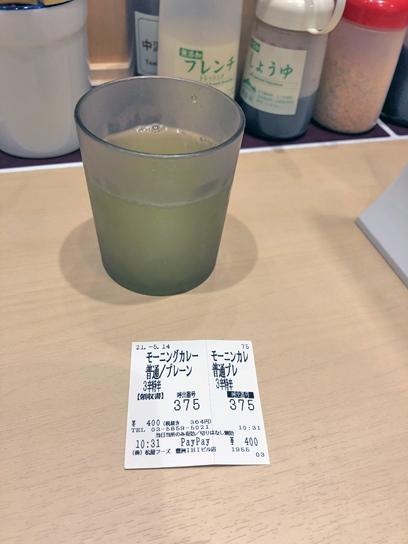 210514マイカリー豊洲モーカレ食券.jpg