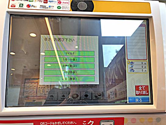 210514マイカリー豊洲券売機2.jpg
