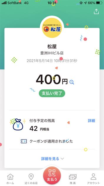 210514マイカリー豊洲PayPay払.jpg
