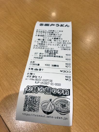 210516瀬戸うどん西新橋レシート.jpg