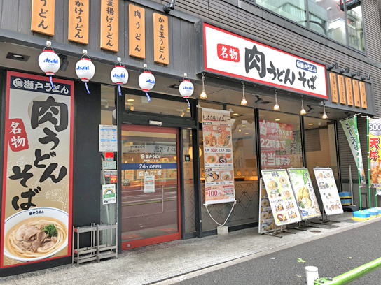 210516瀬戸うどん西新橋二丁目店.jpg