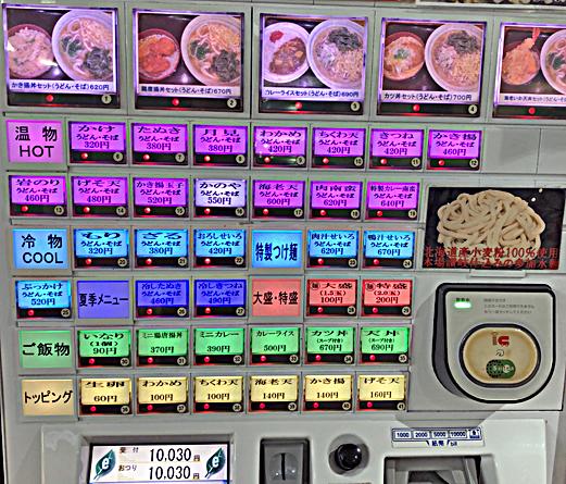 210518かのや新橋券売機.jpg