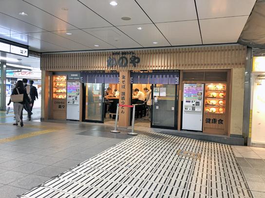 210518かのや新橋店.jpg