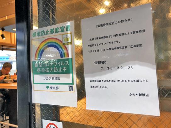 210518かのや新橋時短営業.jpg