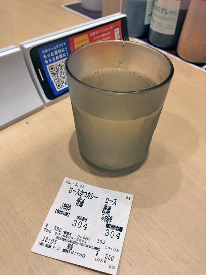 210521マイカリー食堂豊洲ロースカツ半券.jpg