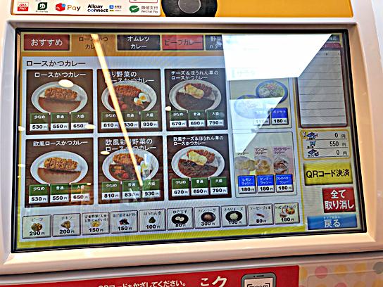 210521マイカリー食堂豊洲券売機.jpg
