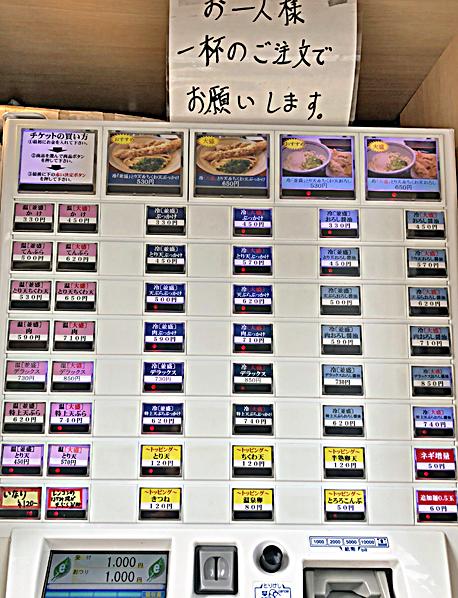210523おにやんま日本橋券売機.jpg