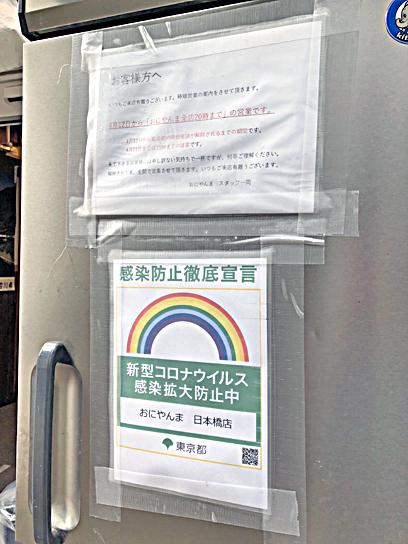 210523おにやんま日本橋時短営業.jpg