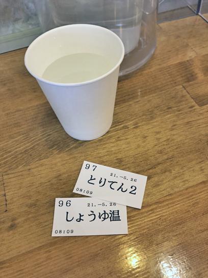 210526サんフラワー飯田橋食券1.jpg