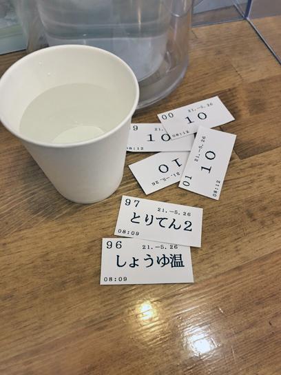 210526サんフラワー飯田橋食券2.jpg