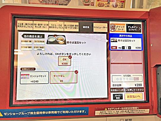 210527なか卯豊洲券売機.jpg