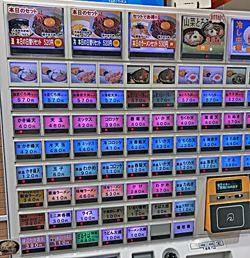 210530梅もと八重洲券売機.jpg