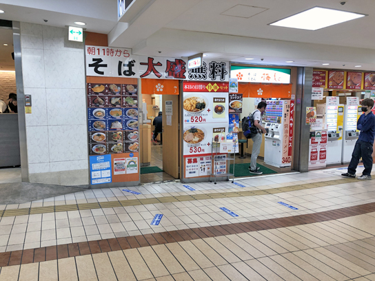 210530梅もと八重洲店.jpg
