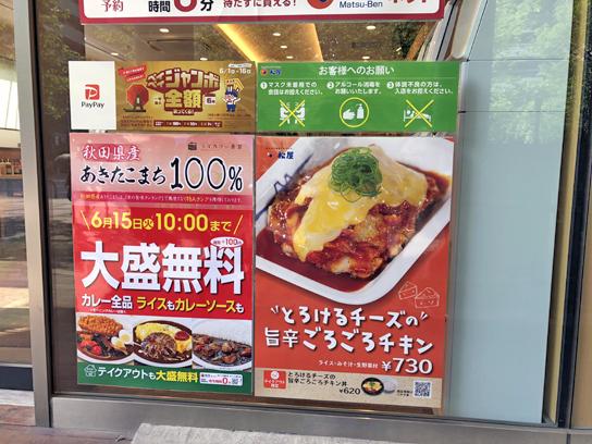 210611マイカリー食堂豊洲お得PayPay.jpg