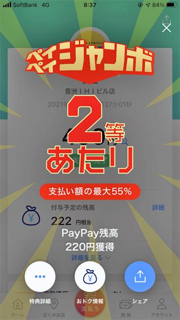 210611マイカリー食堂豊洲PayPay当り.jpg