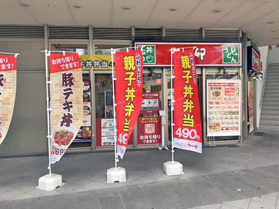 210612なか卯豊洲店.jpg
