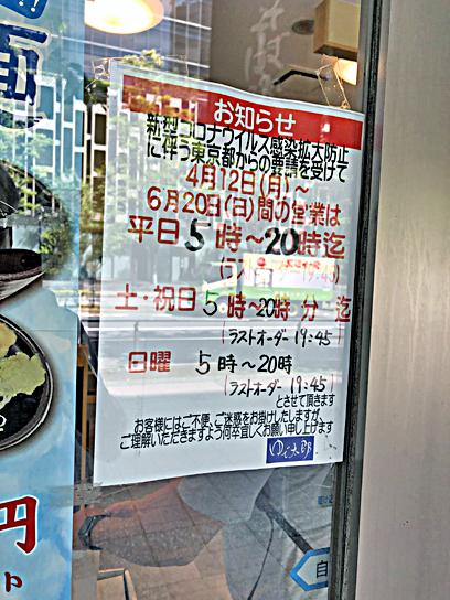 210618豊太郎時短営業.jpg