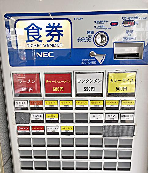 210619西新井らーめん券売機.jpg