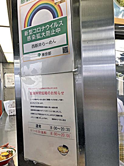 210619西新井らーめん時短営業.jpg